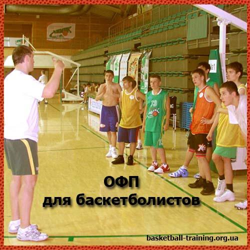 Общая физическая подготовка баскетболистов