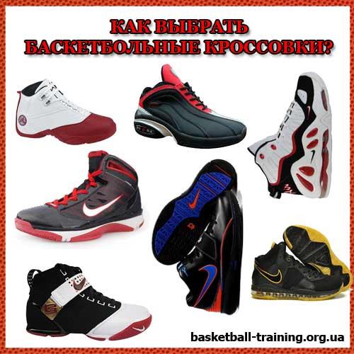 Как правильно выбрать (подобрать) баскетбольные кроссовки