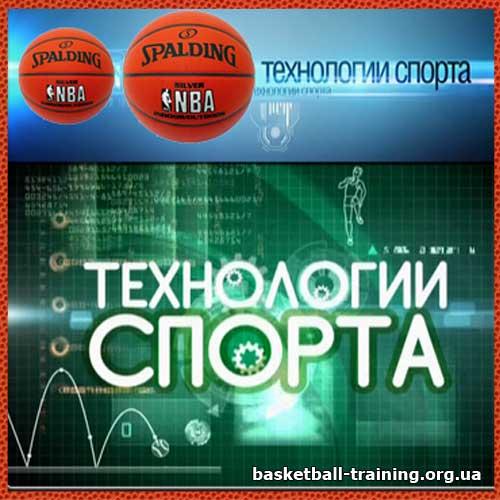 Технологии спорта - Баскетбол
