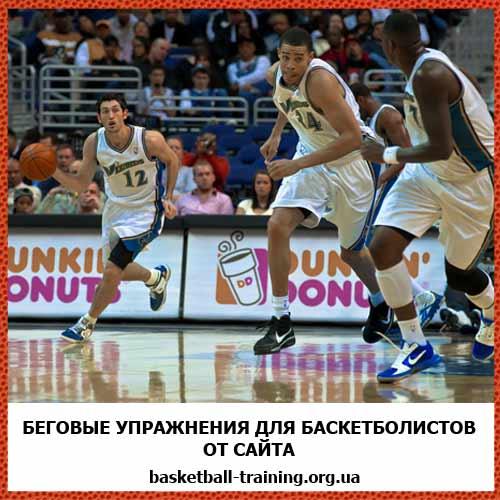 Беговые упражнения для баскетболистов