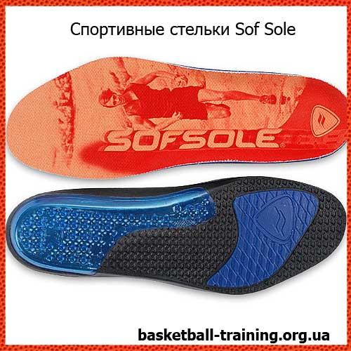Sof Sole - профессиональные стельки для баскетболистов