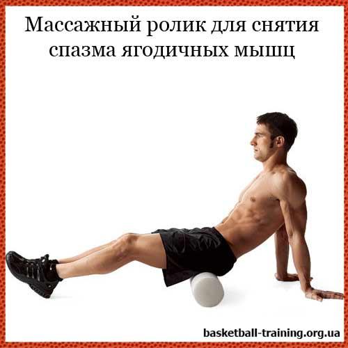 Массажный ролик для снятия спазма ягодичных мышц и укрепления спины