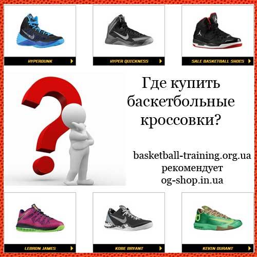 Где купить баскетбольные кроссовки